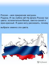 Эссе на тему родина россия 3113