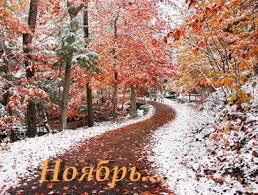 Сочинения ноябрь в саду