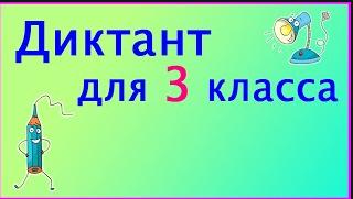 диктант 3 класс 3 четверть